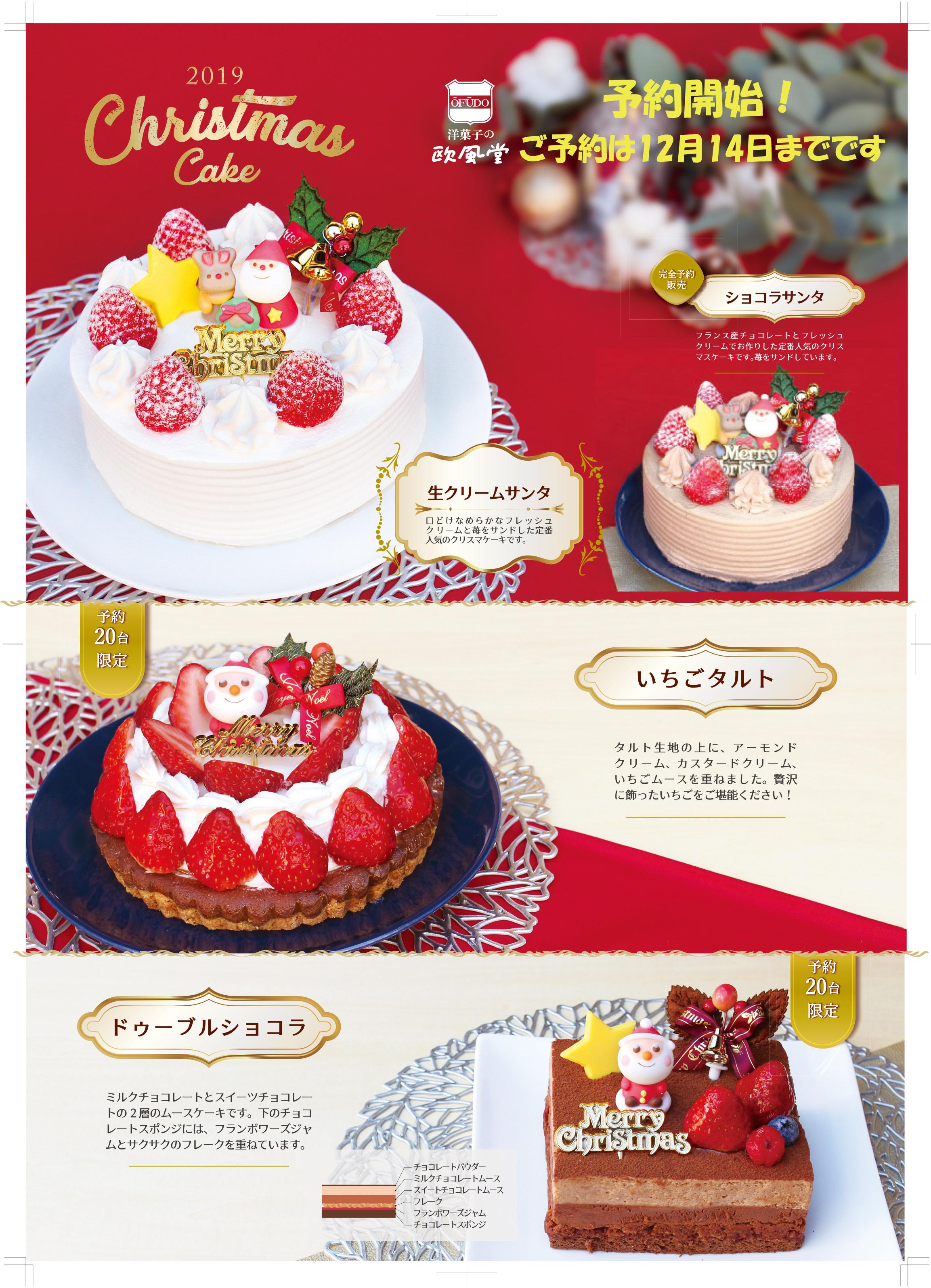 クリスマスケーキの予約を開始しました