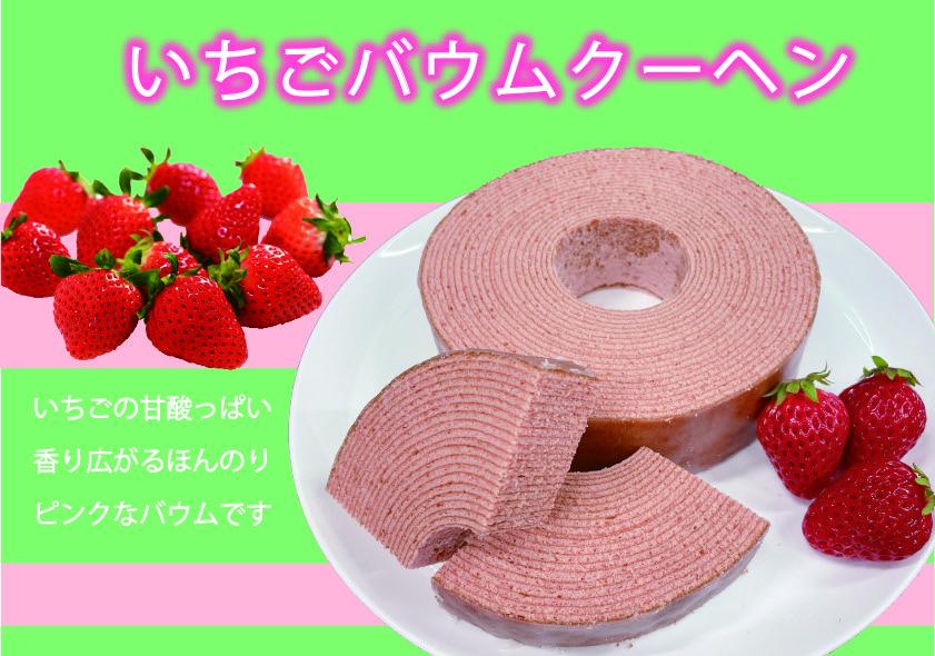新商品「いちごバウムクーヘン」